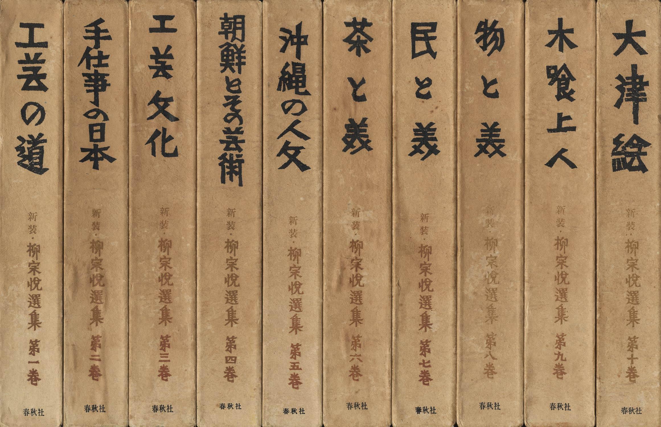 新装 柳宗悦選集 全10巻揃