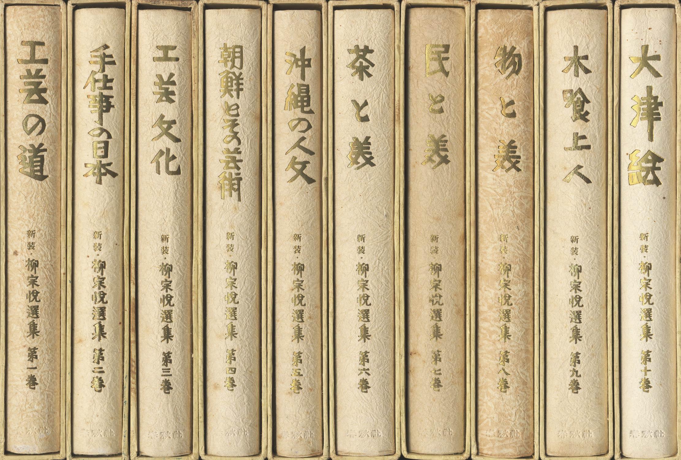 新装 柳宗悦選集 全10巻揃[image2]