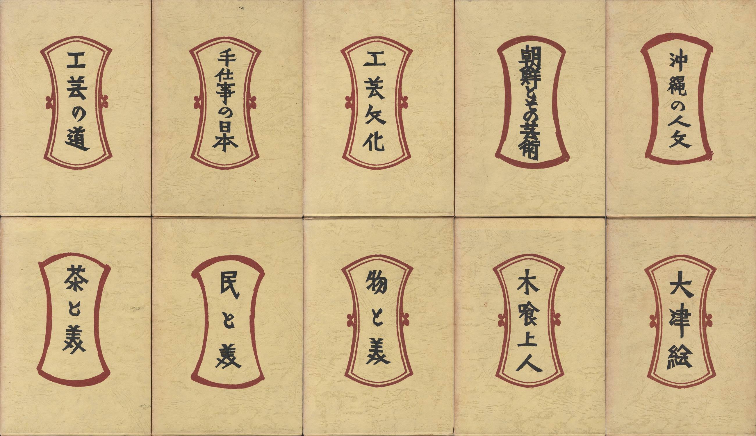 新装 柳宗悦選集 全10巻揃[image3]