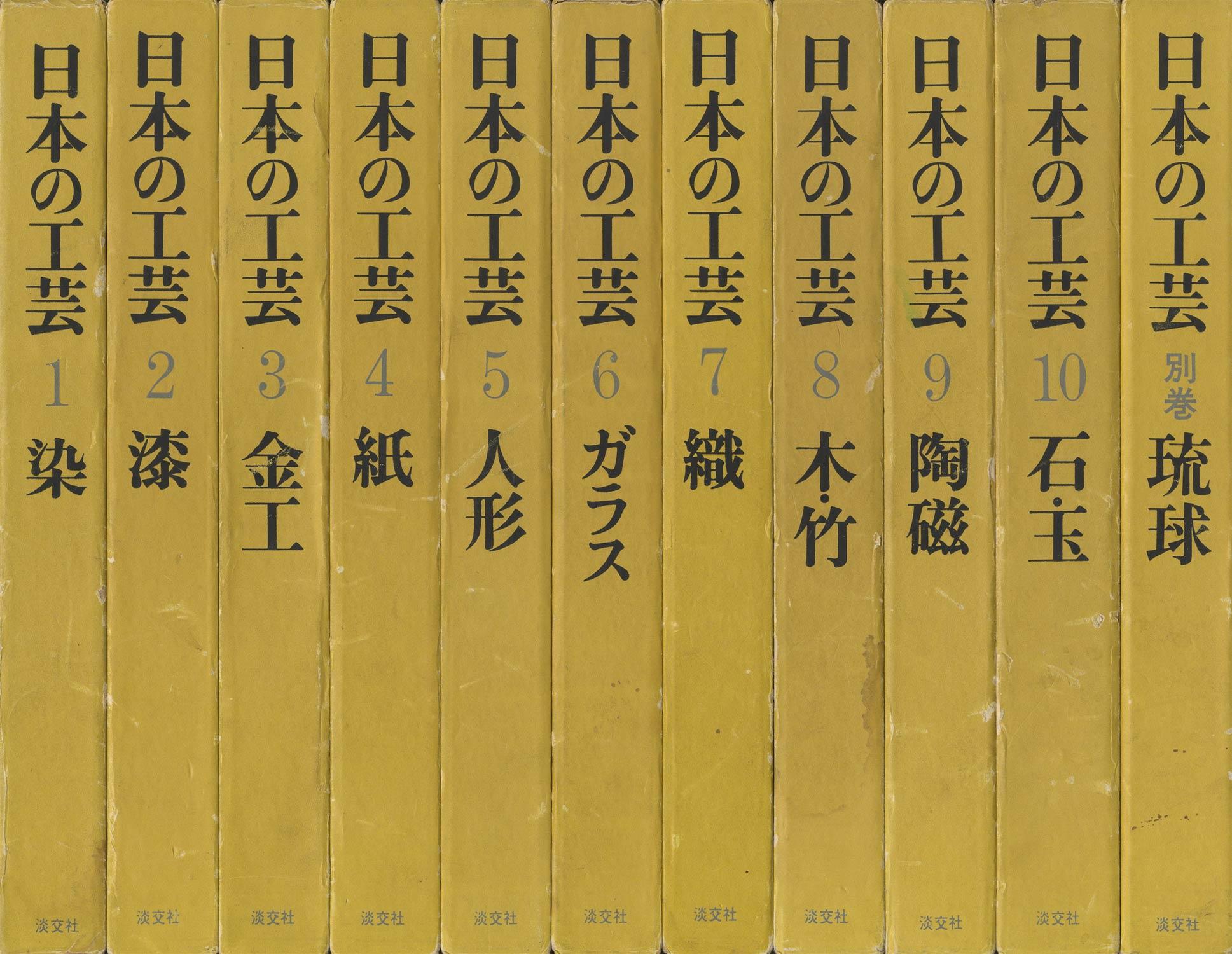 日本の工芸 全10巻+別巻