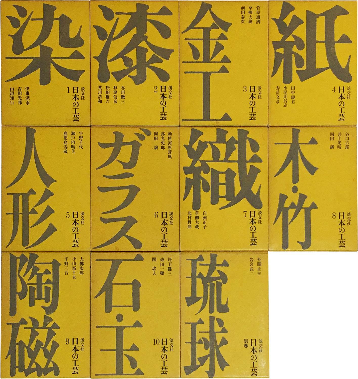 日本の工芸 全10巻+別巻[image3]