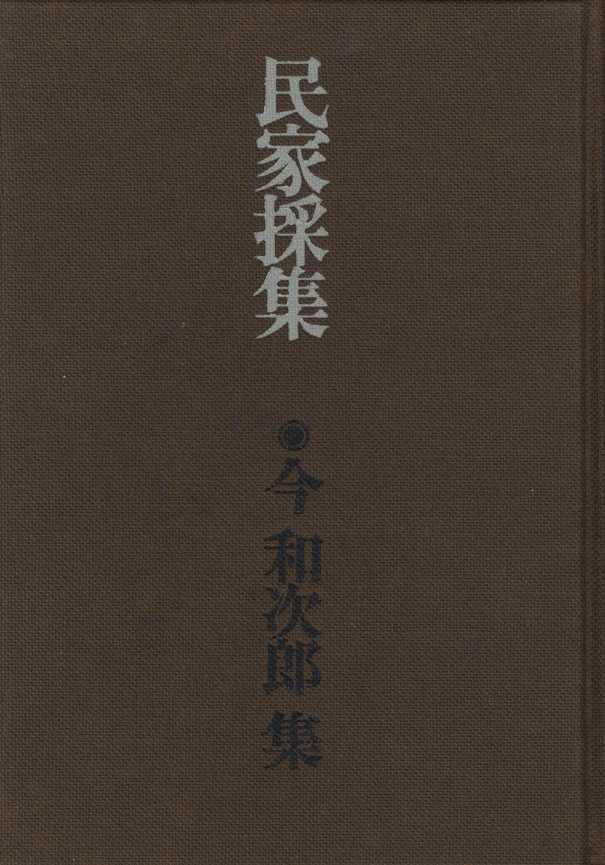 民家採集 今和次郎集 第3巻[image2]