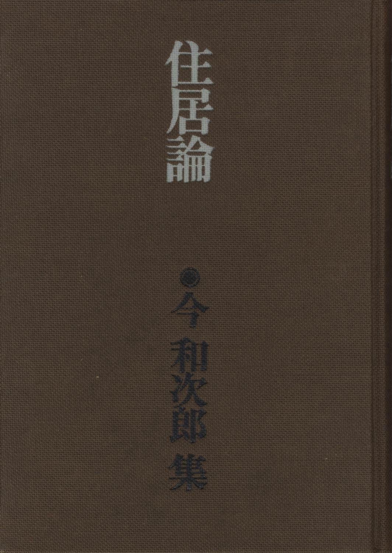 住居論 今和次郎集 第4巻[image2]