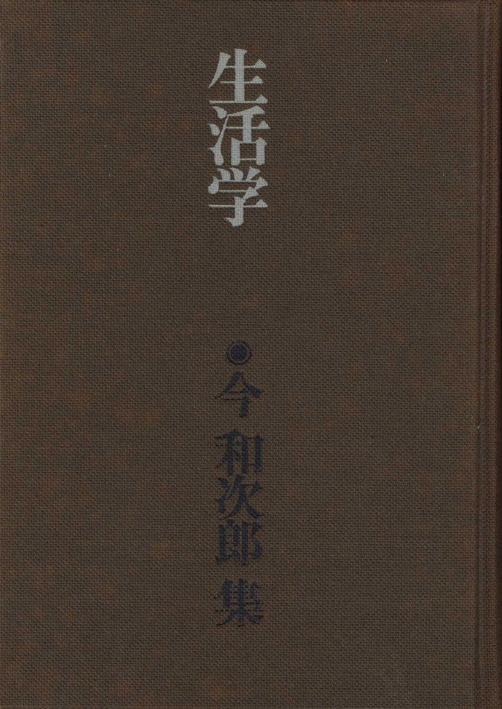 生活学 今和次郎集 第5巻[image2]