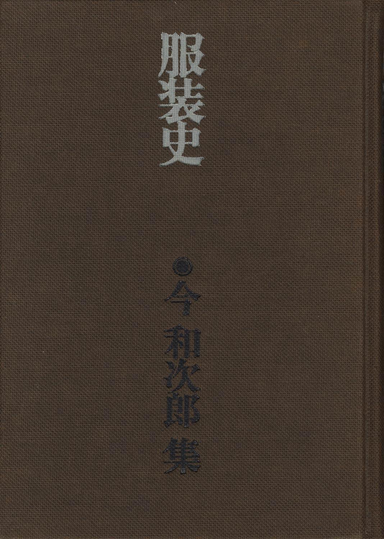 服飾史 今和次郎集 第7巻[image2]