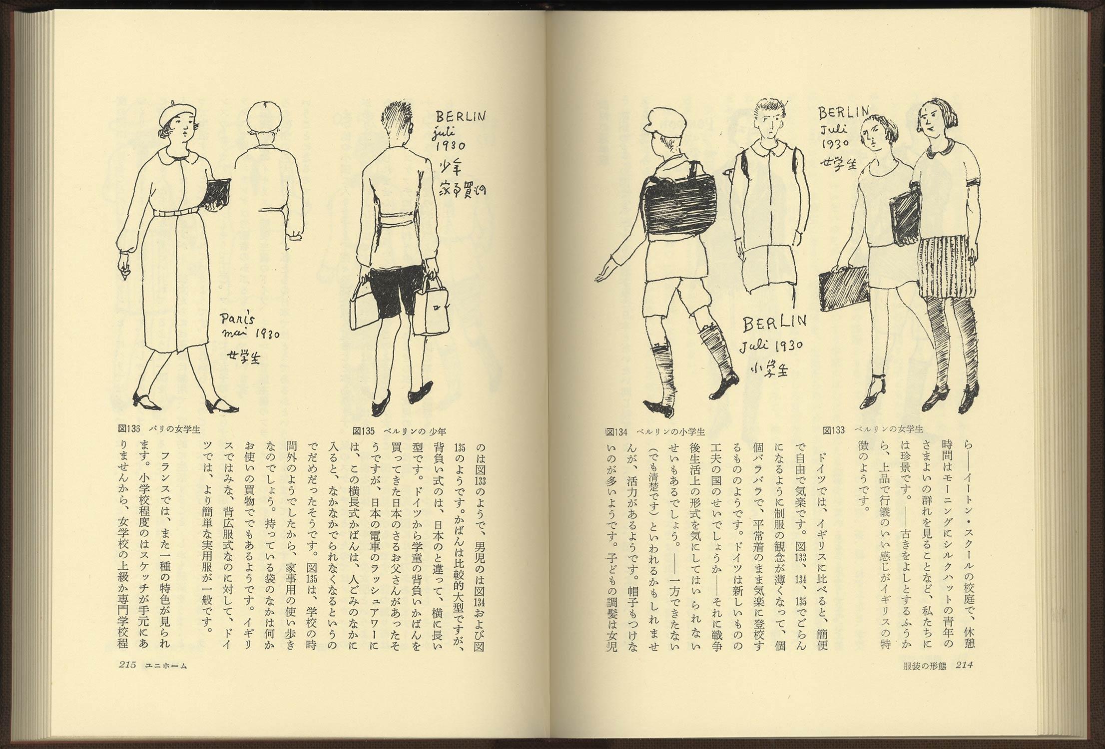 服飾研究 今和次郎集 第8巻[image3]