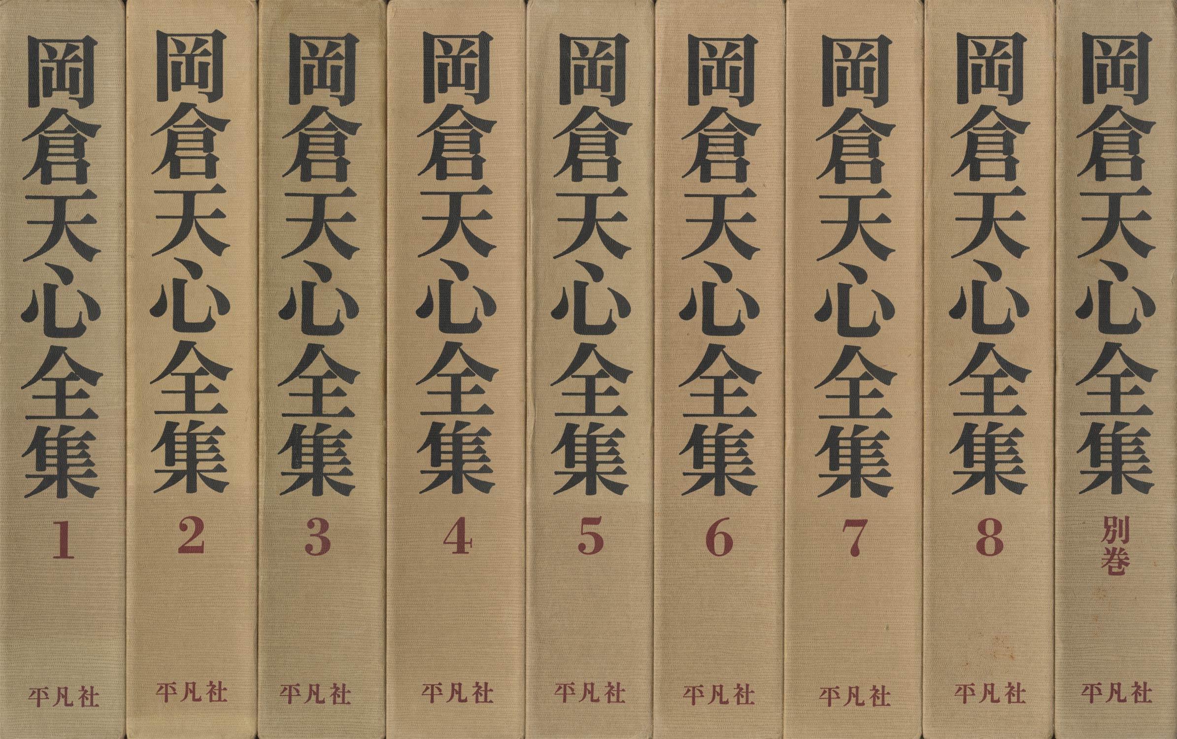 岡倉天心全集 全9冊(8巻+別巻)