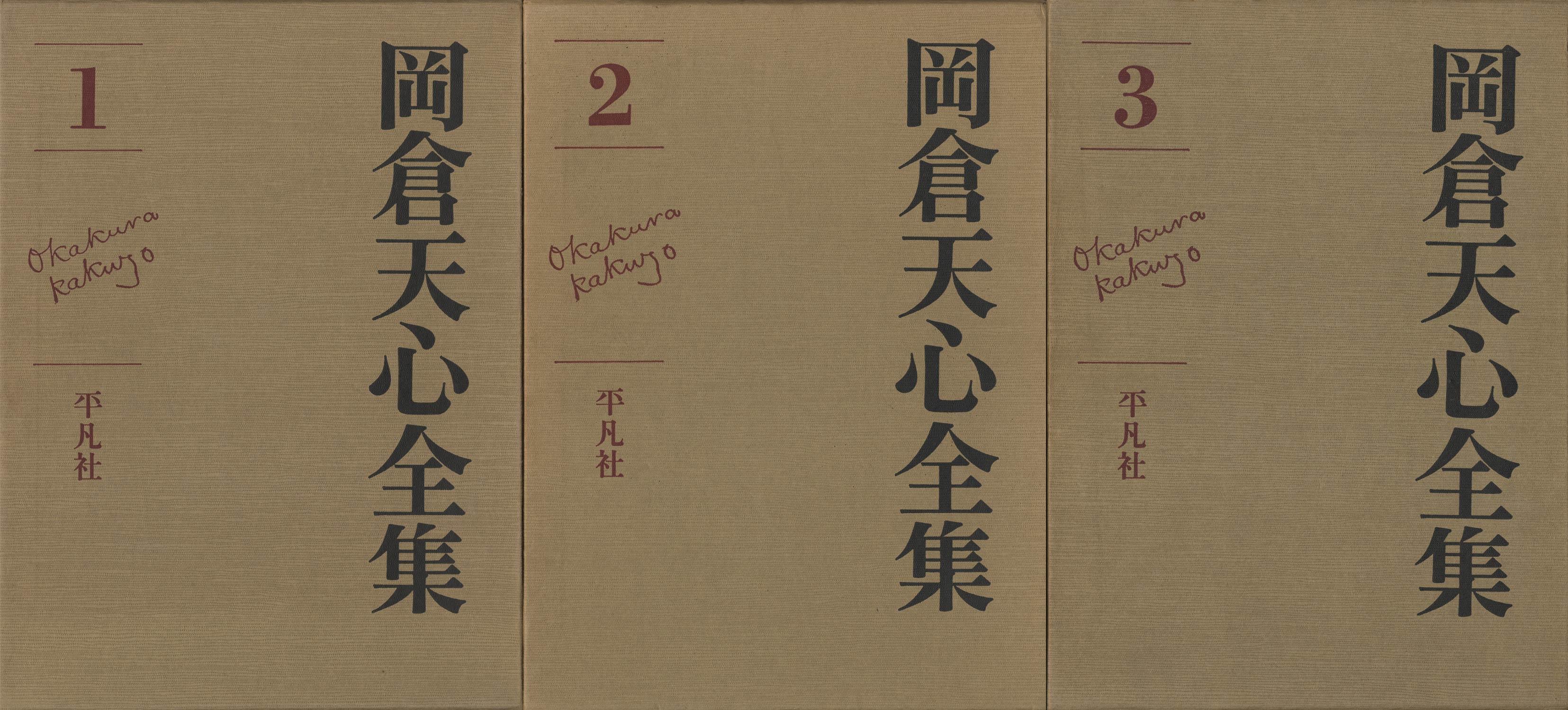 岡倉天心全集 全9冊(8巻+別巻)[image3]