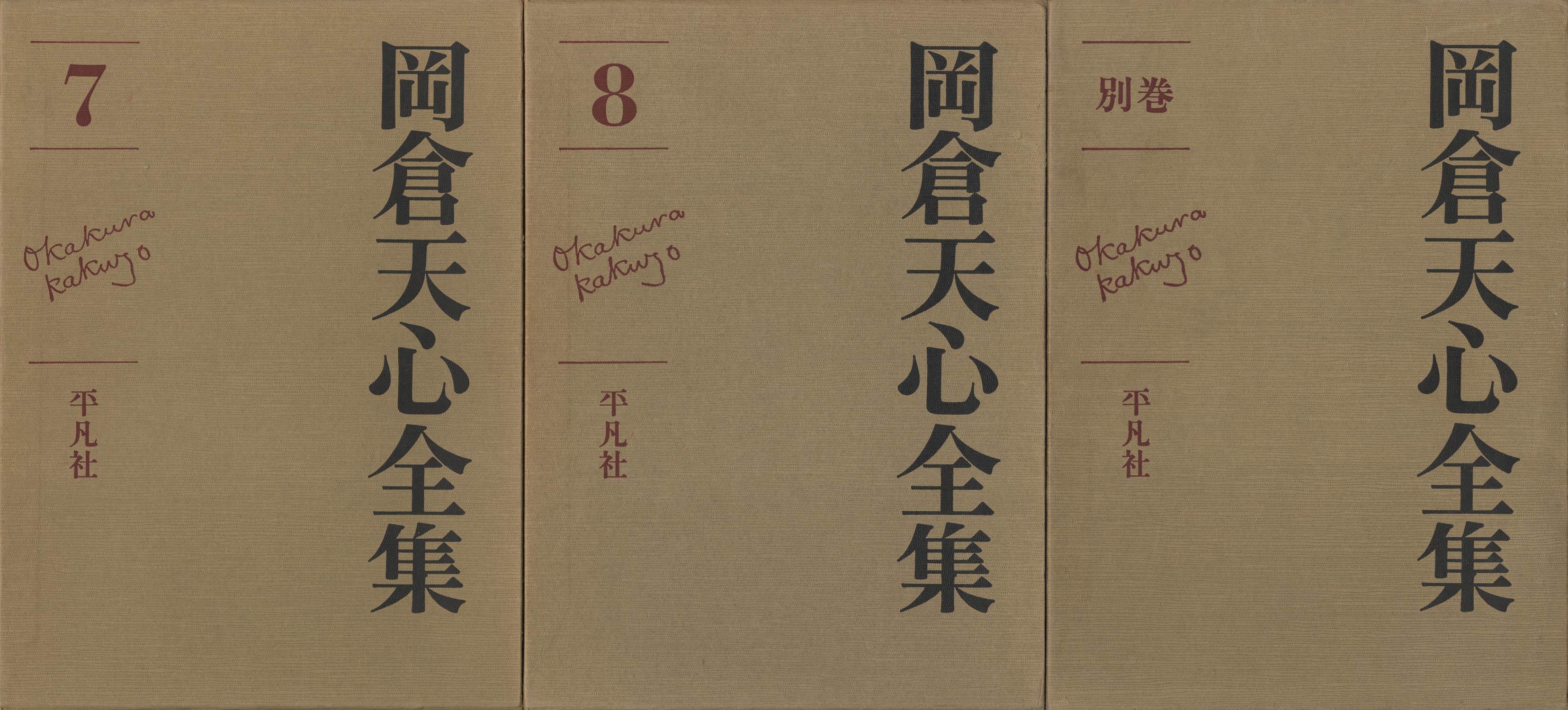 岡倉天心全集 全9冊(8巻+別巻)[image5]