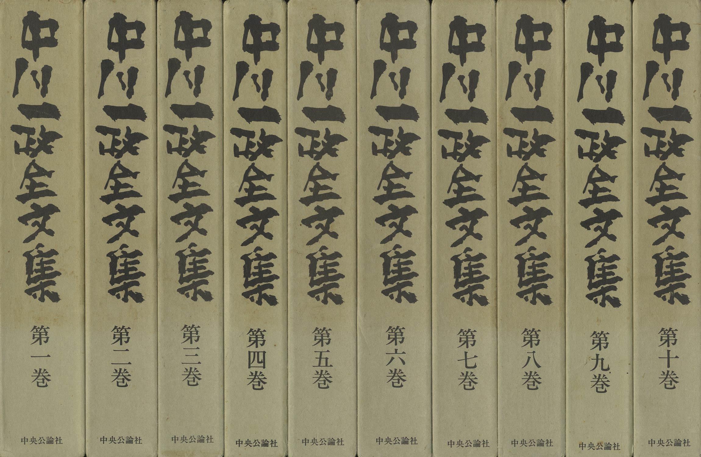 中川一政全文集 全10巻