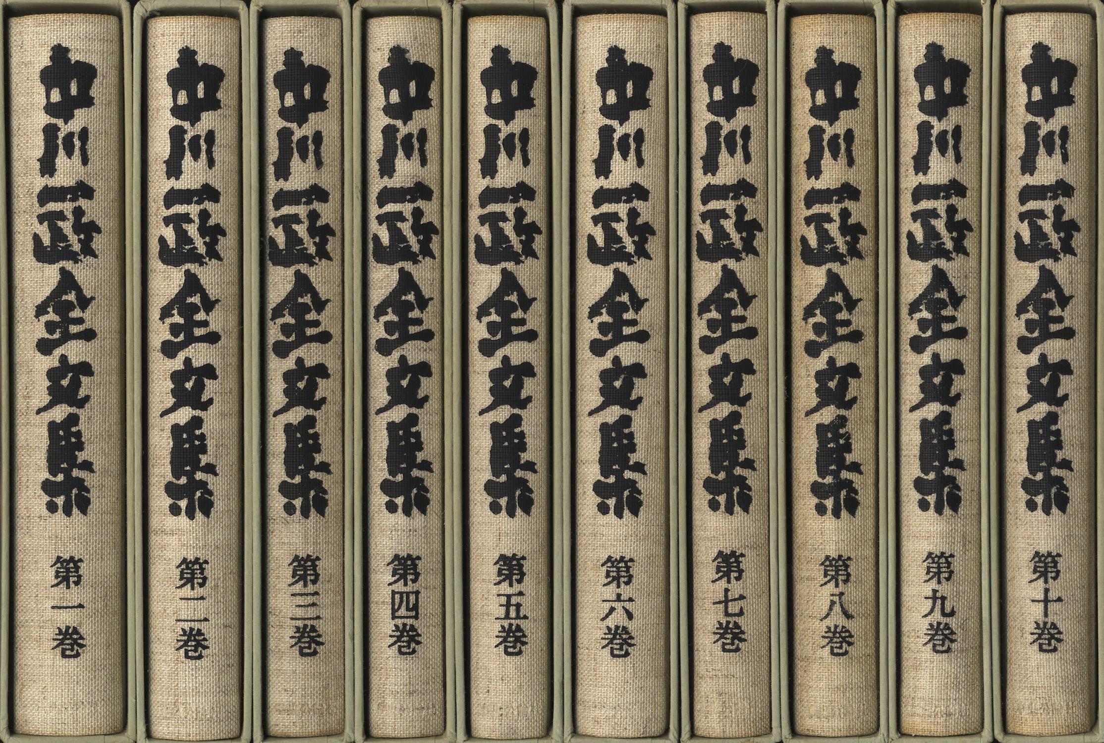 中川一政全文集 全10巻[image2]