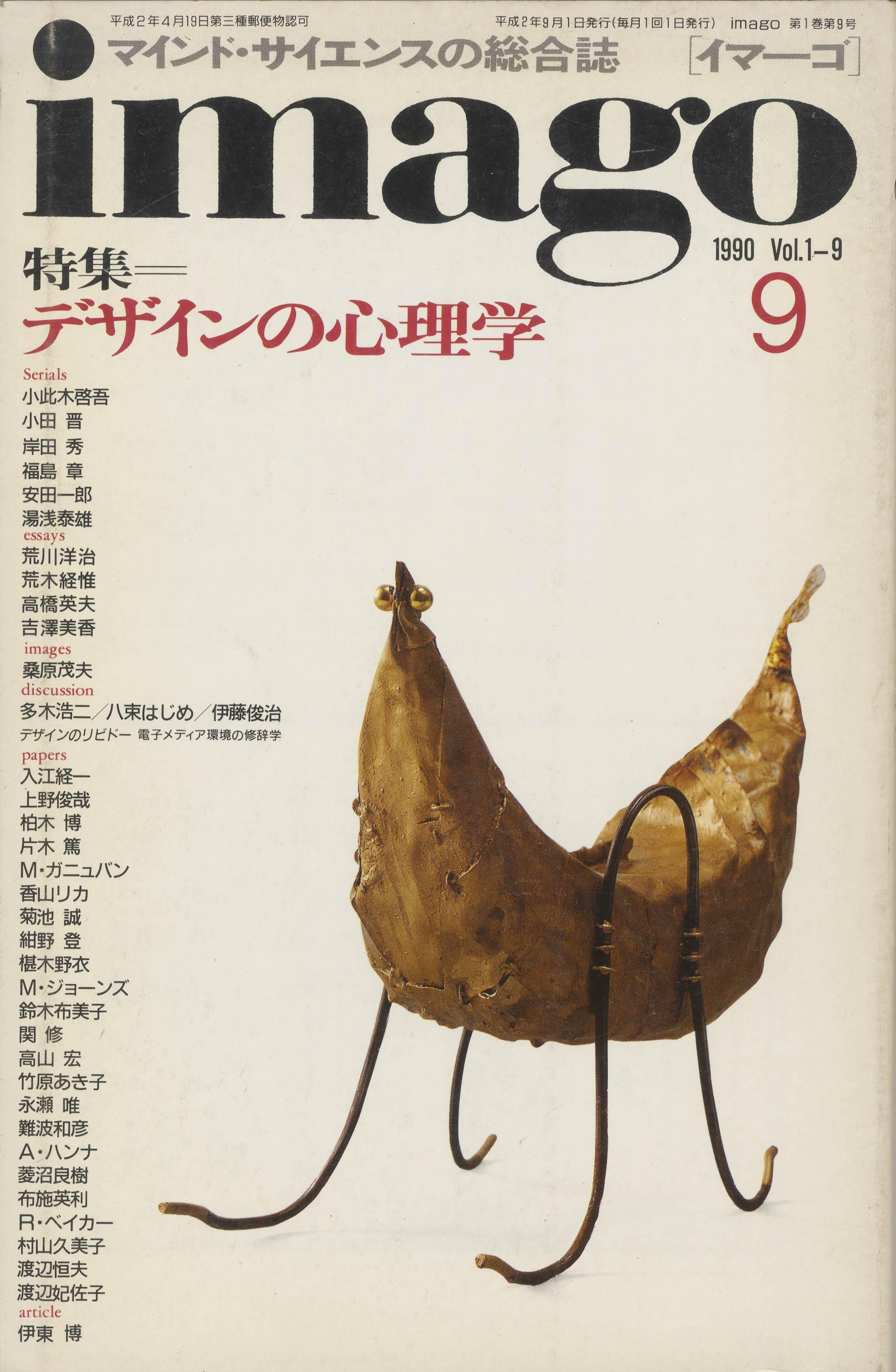 imago イマーゴ 九月号/vol.1-9