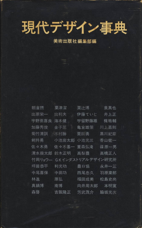 現代デザイン事典