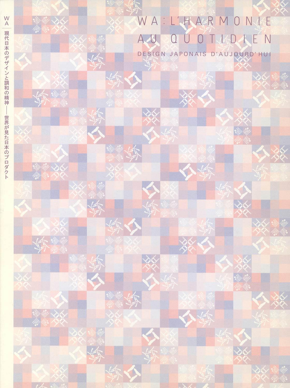 WA: I'harmonie au quotidien - Design japonais d'aujourd'hui WA: The Sprit of Harmony and Japanese Design Today[image2]