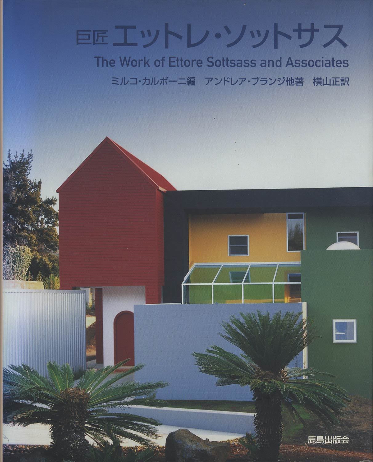 巨匠エットレ・ソットサス The Work of Ettore Sottsass and Associates