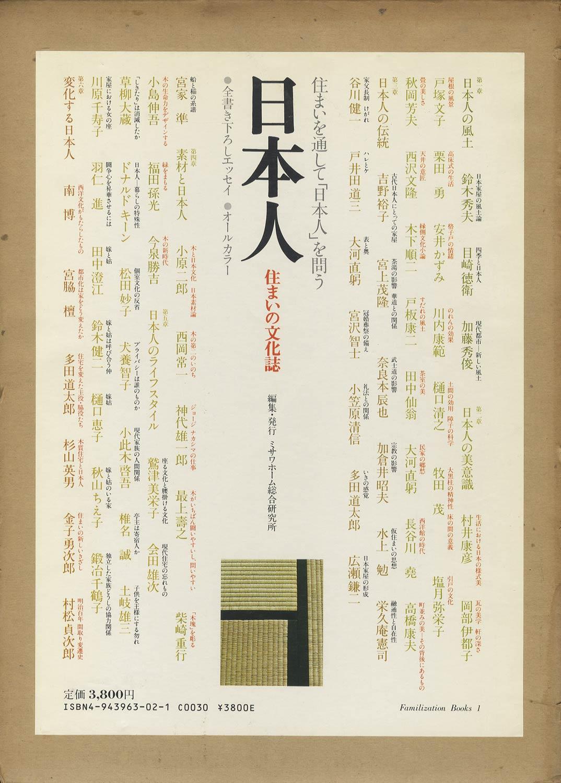 日本人 住まいの文化誌