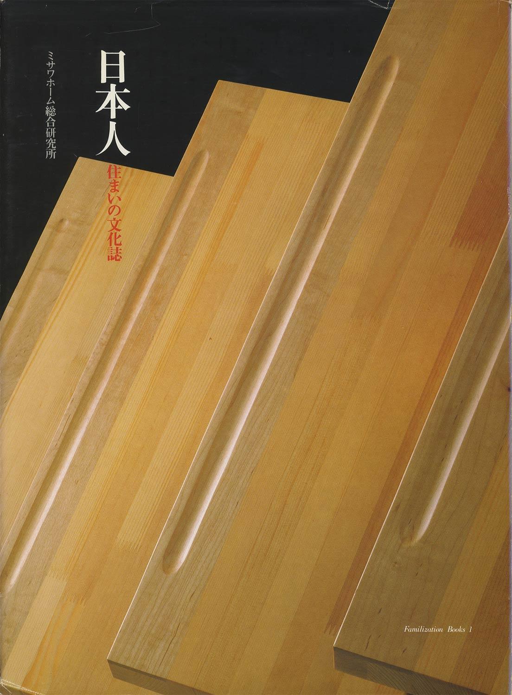 日本人 住まいの文化誌[image2]