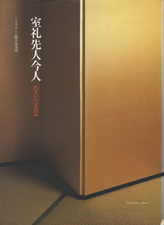 室礼先人今人 住まいの文化誌[image2]