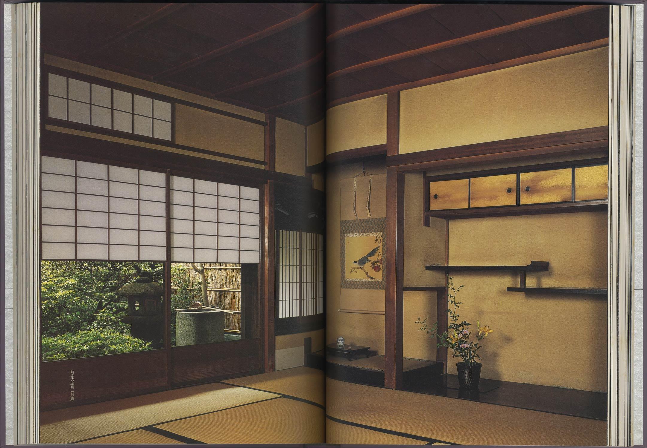 室礼先人今人 住まいの文化誌[image3]