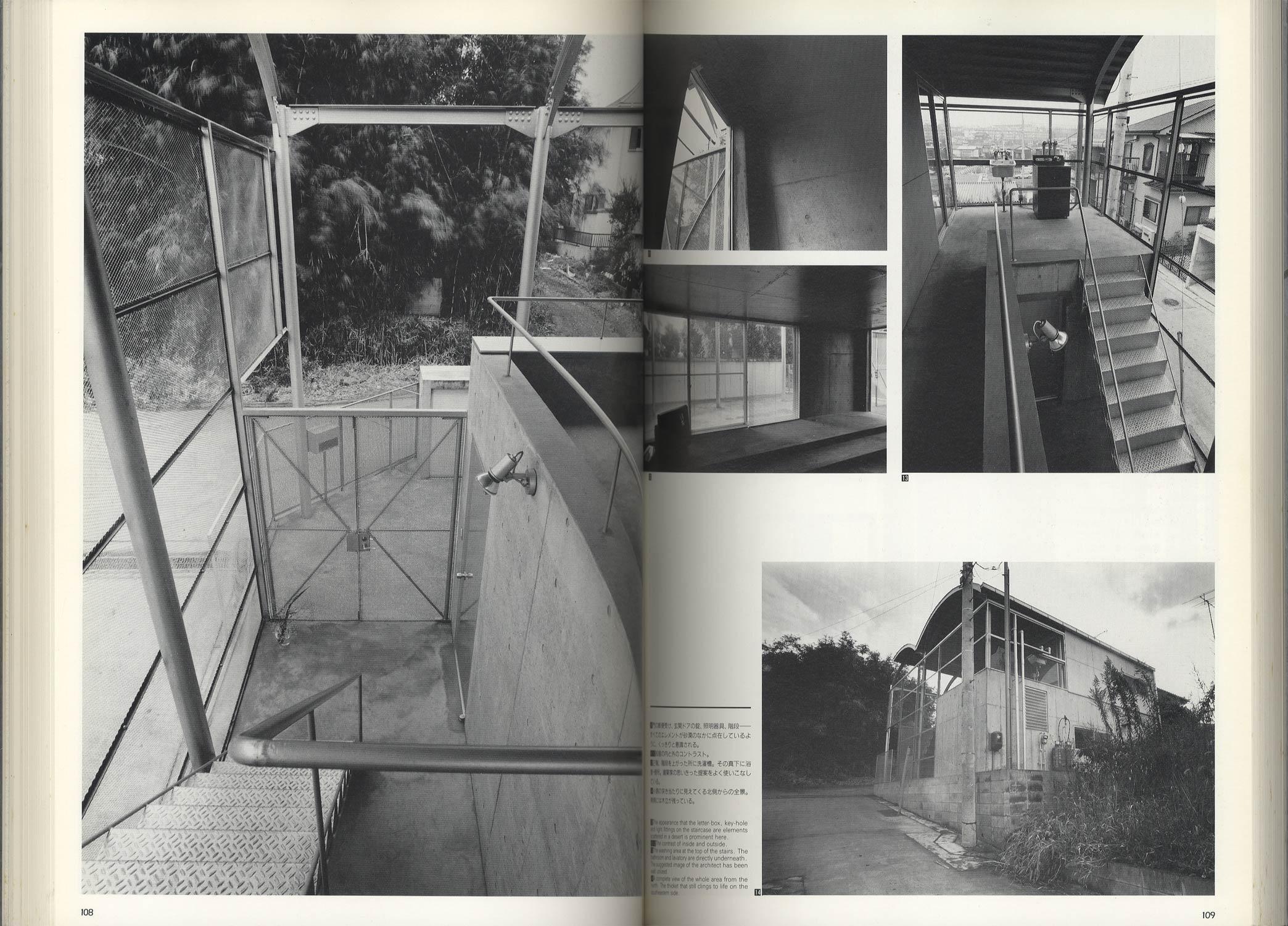 ジャパン・ハウス 打放しコンクリート住宅の現在[image2]