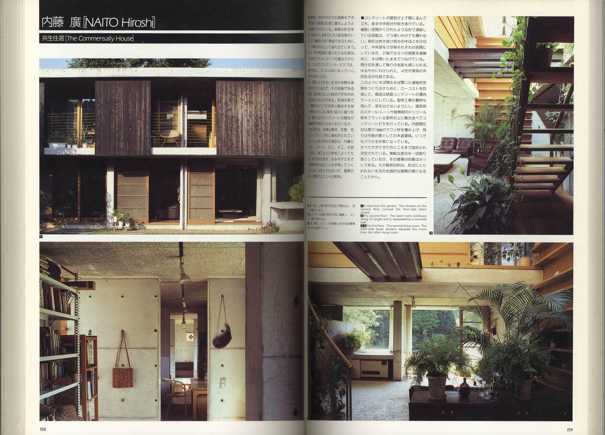 ジャパン・ハウス 打放しコンクリート住宅の現在[image3]
