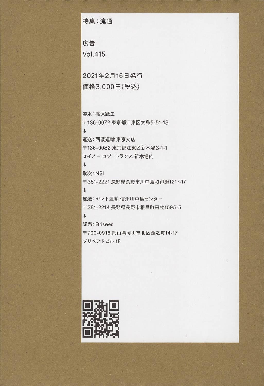広告 Vol.415