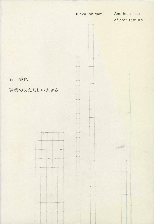 石上純也─建築のあたらしい大きさ