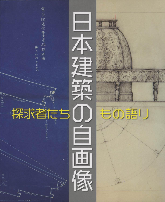 特別展 日本建築の自画像 探求者たちのもの語り