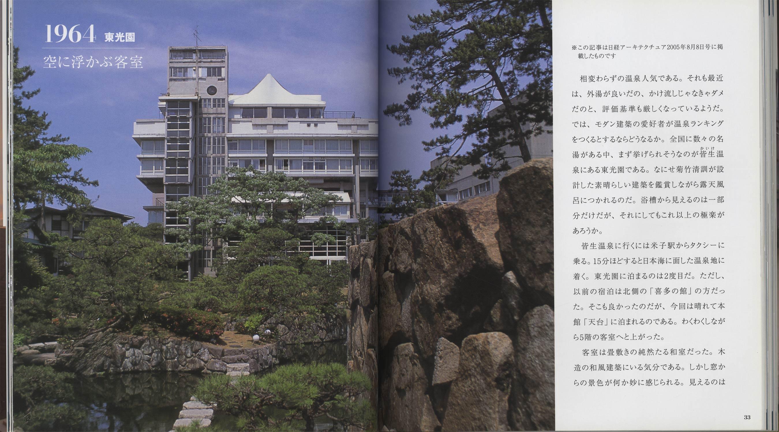 菊竹清訓巡礼[image2]