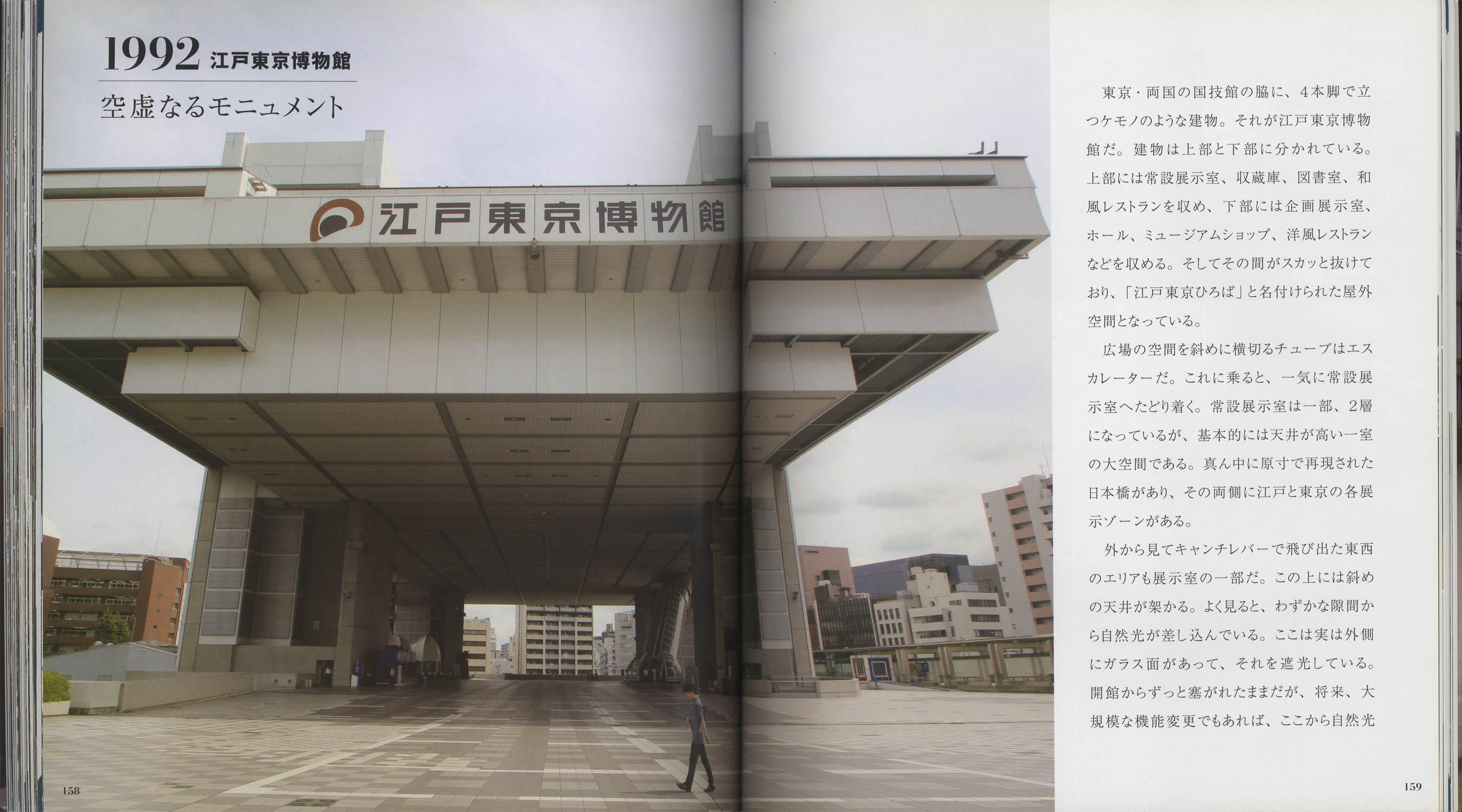 菊竹清訓巡礼[image4]