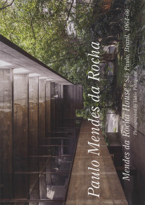世界現代住宅全集 23 パウロ・メンデス・ダ・ローシャ / メンデス・ダ・ローシャ・ハウス