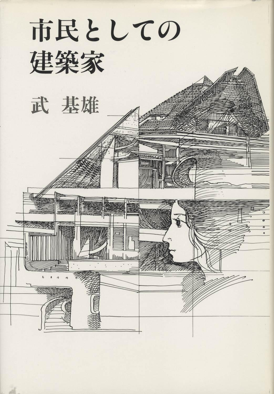 市民としての建築家[image1]
