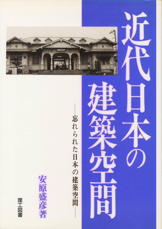 近代日本の建築空間 忘れられた日本の建築空間