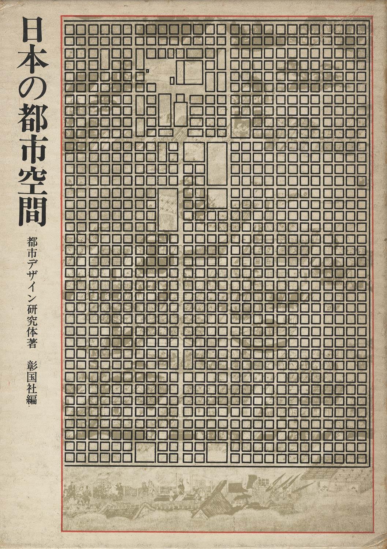 日本の都市空間