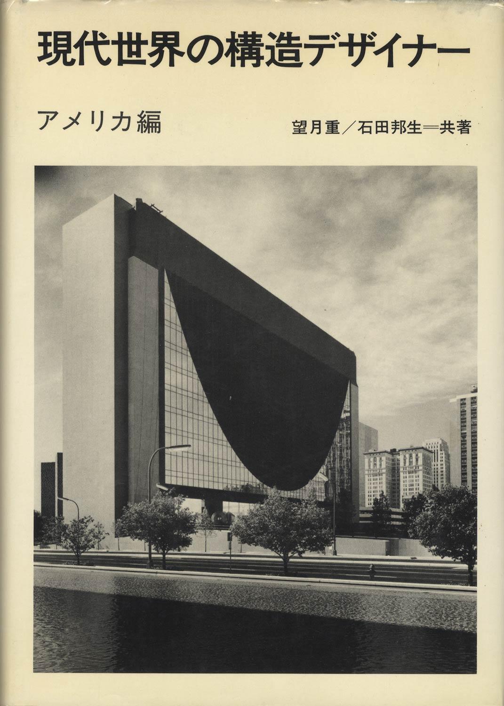 現代世界の構造デザイナー アメリカ編