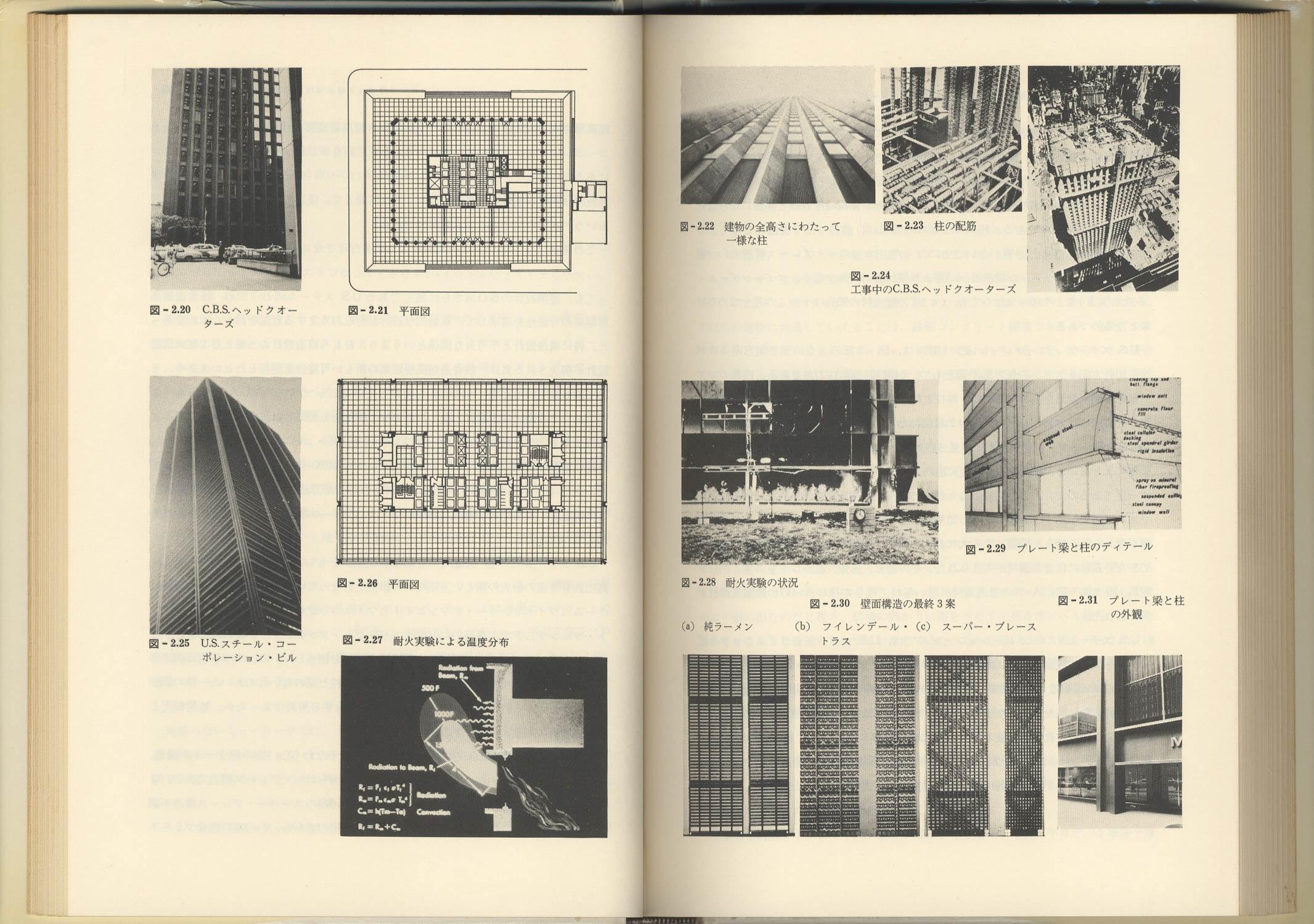 現代世界の構造デザイナー アメリカ編[image2]