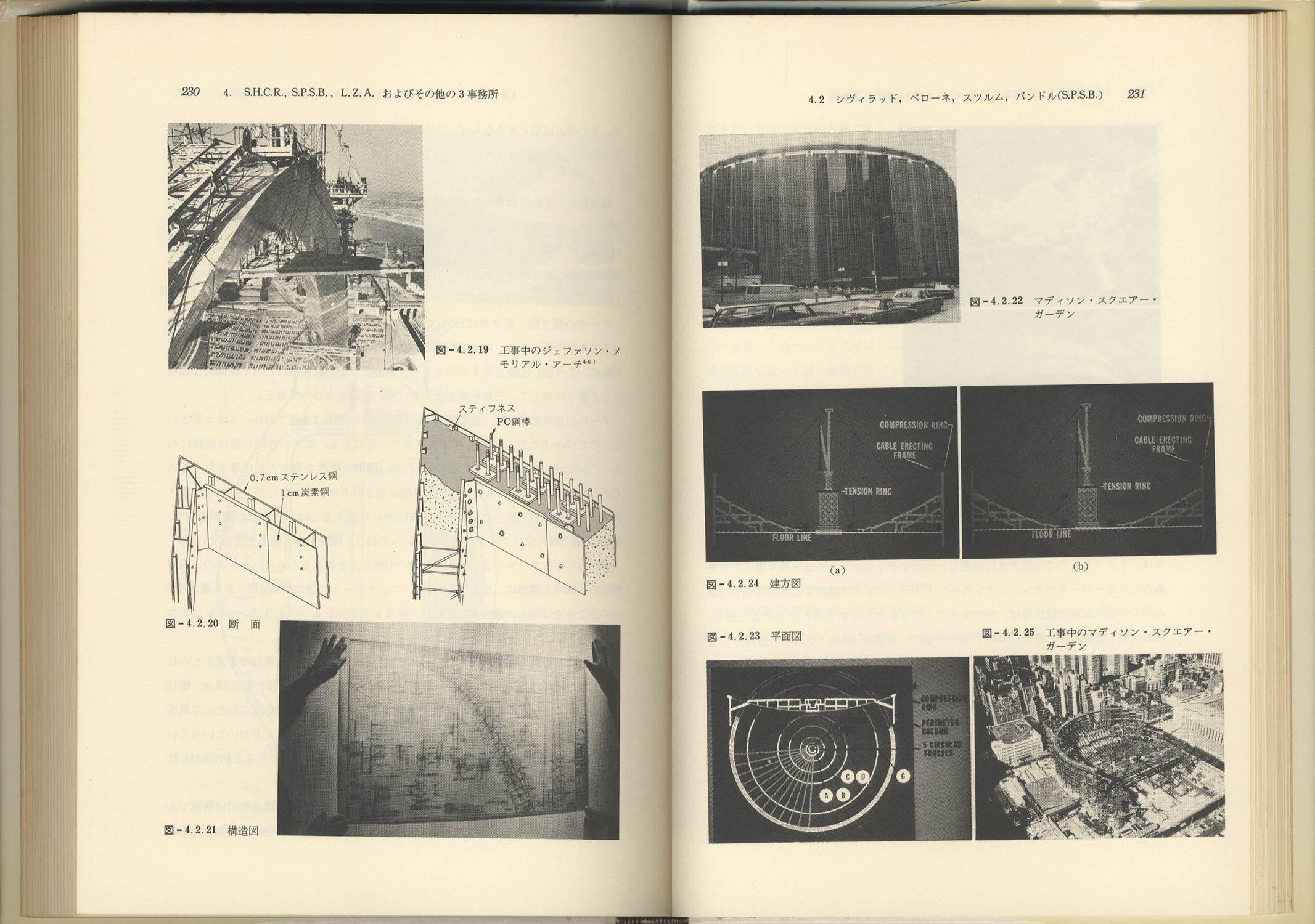 現代世界の構造デザイナー アメリカ編[image5]