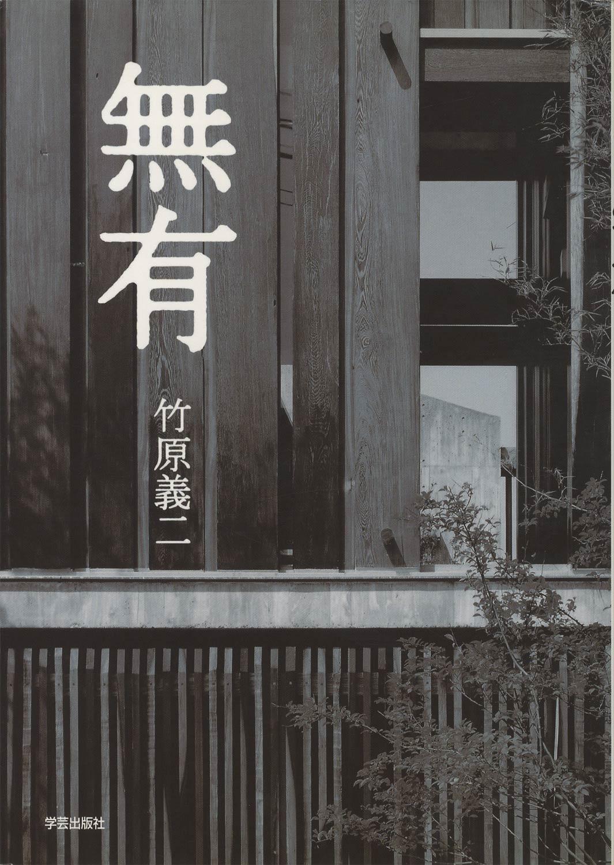 無有[image1]