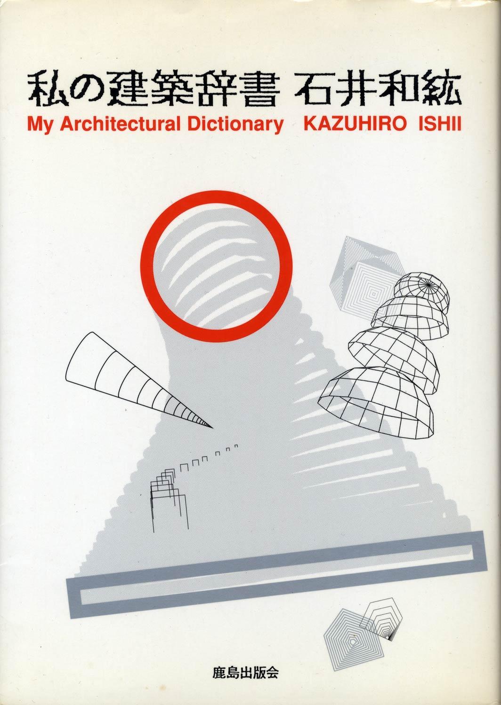 私の建築辞書