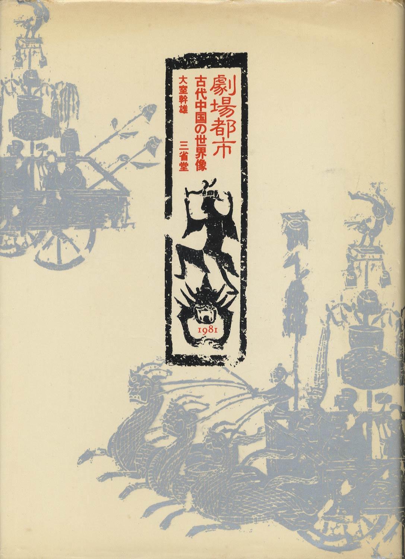 劇場都市 古代中国の世界像