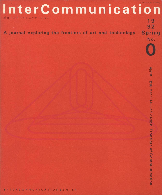 InterCommunication 季刊 インターコミュニケーション No.0 1992 Spring(創刊号)