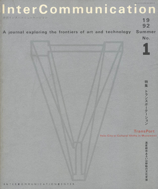 InterCommunication 季刊 インターコミュニケーション No.1 1992 Summer
