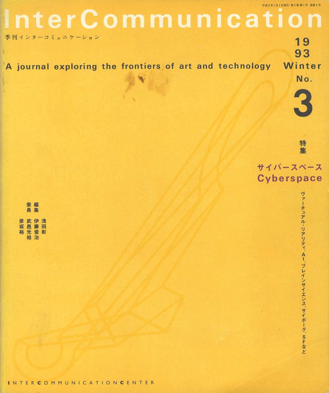 InterCommunication 季刊 インターコミュニケーション No.3 1993 Winter