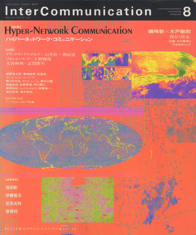 InterCommunication 季刊 インターコミュニケーション No.8 1994 Spring