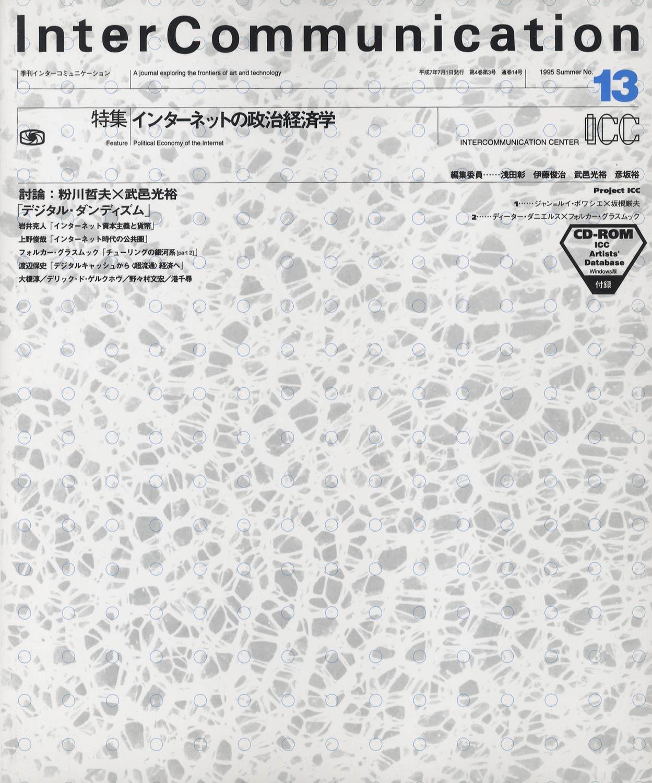 InterCommunication 季刊 インターコミュニケーション No.13 1994 Autumn