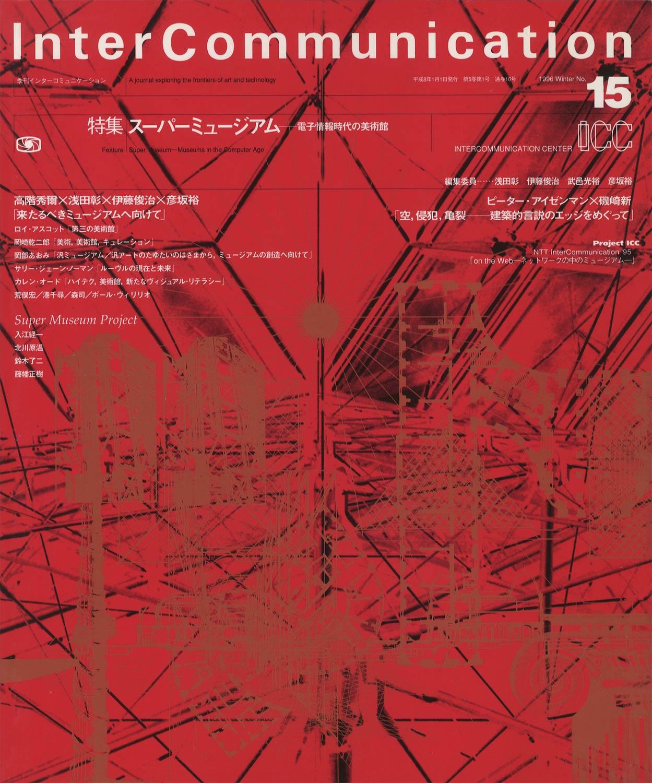 InterCommunication 季刊 インターコミュニケーション No.15 1996 Winter