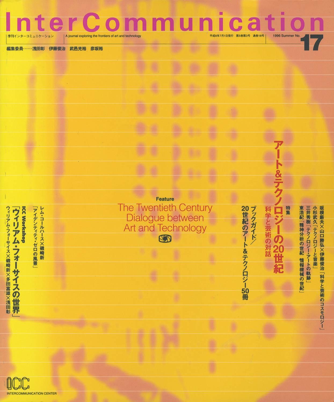 InterCommunication 季刊 インターコミュニケーション No.17 1996 Summer