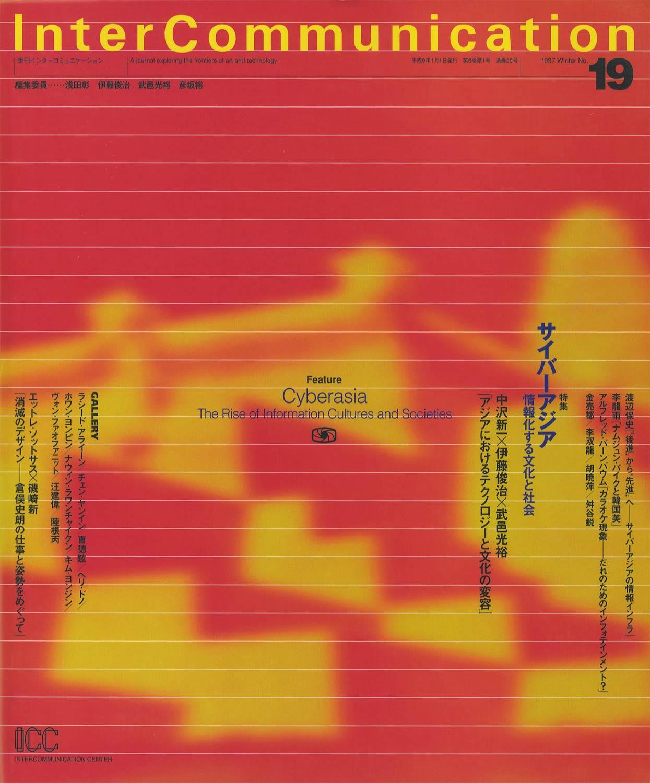 InterCommunication 季刊 インターコミュニケーション No.19 1997 Winter