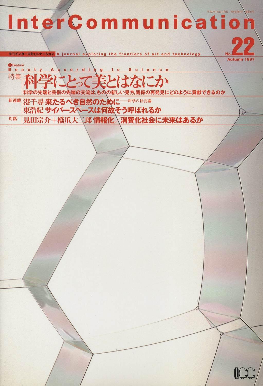 InterCommunication 季刊 インターコミュニケーション No.22 1997 Autumn