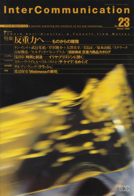 InterCommunication 季刊 インターコミュニケーション No.23 1998 Winter
